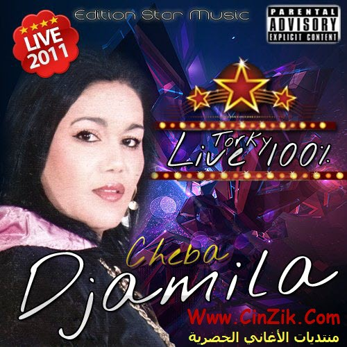 Exlusive Cheba Djamila 2012 | Album Best Of | Cheba Djamila MP3|