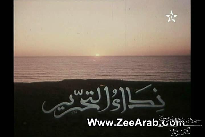 حصريا الفيلم نداء التحرير فيلم وثائيقي مغربي من قصص الإستقلال المغرب