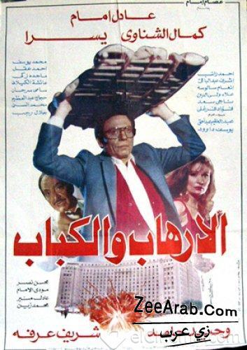 الأفلام عادل إمام