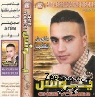 Exlusive Cheb Younes 2012 | Album Best Of | Cheb Younes MP3|
