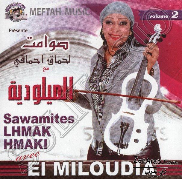 El Miloudia 2011 Album Elhama9 Hama9i 2012 - El Miloudia 2012