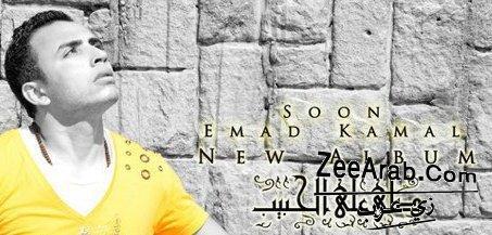 Exlusive Emad Kamal 2012 | Album Sally 3ala El7abib | Emad Kamal MP3|