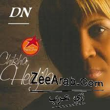 Exlusive Cheikha hadjla duo kader 2012 | Album Best Of | Cheikha hadjla duo kader MP3|
