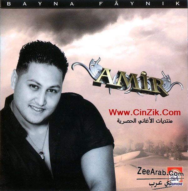 حصريا شاب عامر 2012 ألبوم باينا في عينيك – 2012