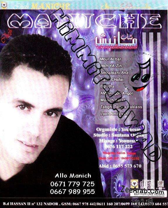 Exlusive Cheb Maniche 2012 | Album Best Of | Cheb Maniche MP3|