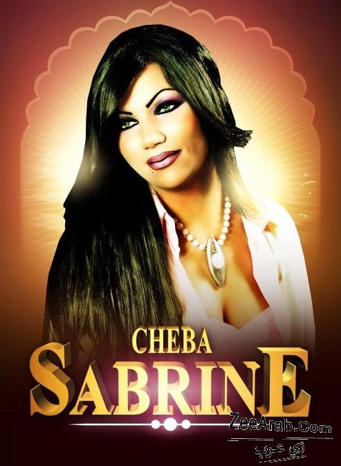 Exlusive Cheba Sabrine Duo Cheb Anoir 2012 | Album Best Of | Cheba Sabrine Duo Cheb Anoir MP3|