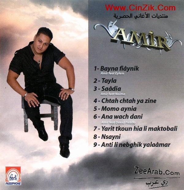 Exlusive Cheb Amir 2012 | Album Bayna F3aynik | Cheb Amir MP3|