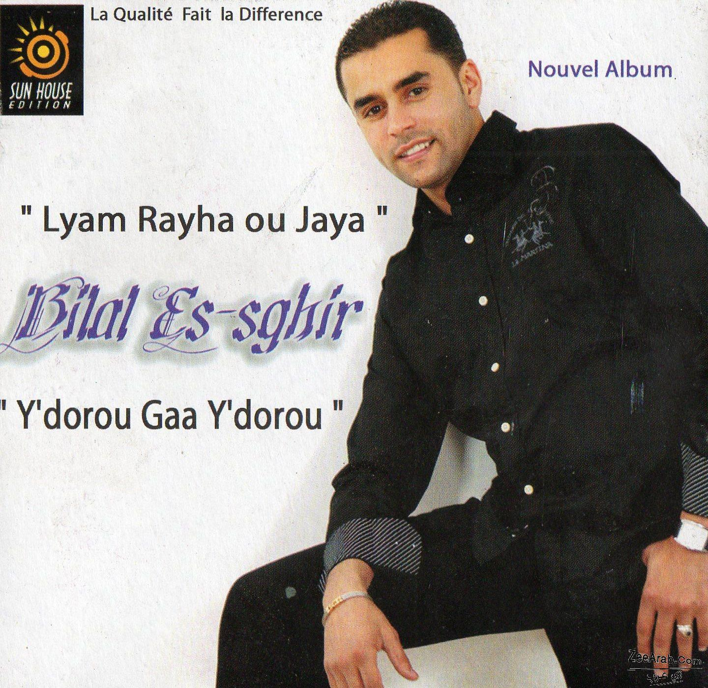 Exlusive Bilal Sghir 2012 | AlbumYdorou Gaa Ydorou | Bilal Sghir MP3|
