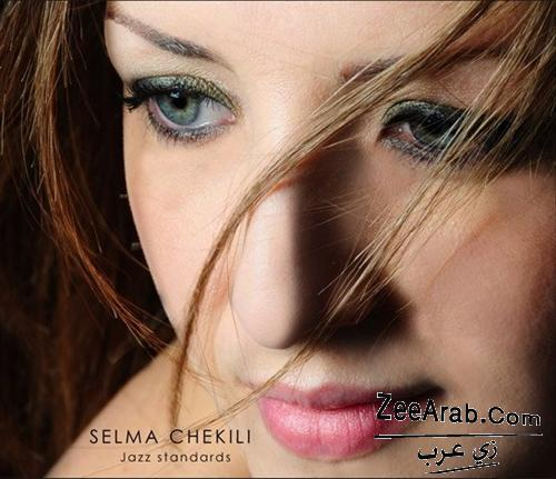 Exlusive Selma Chkili 2012 | Album Best Of | Selma Chkili MP3|