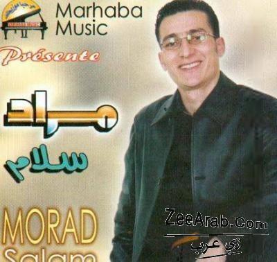 حصريا مراد سلام – 2011