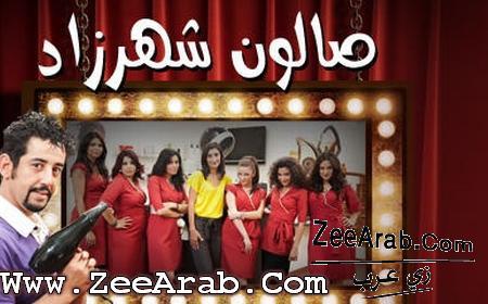 Serie Salon Chahrazad - مسلسل صالون شهرزاد