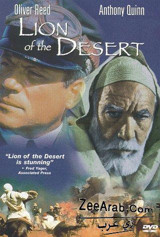 حصريا الفيلم تاريخي عمر المختار أسد الصحراء نسخة أصلية دي في دي