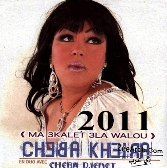 شابة خيرة ألبوم ماعقالت على والو 2012