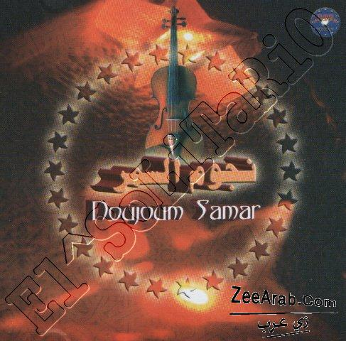 Exlusive Noujoum Samar 2012 | Album Best Of | Noujoum Samar MP3|