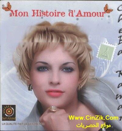 Exlusive Cheba Kamar 2012 | Album Mon Histoire Amour | Cheba Kamar MP3|