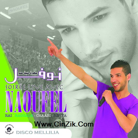 Exlusive Cheb Naoufal 2012 | Album New Album Original  | Cheb Naoufal MP3|