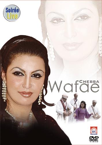 حصريا شابة وفاء – 2011 – أجمل أغاني 2011