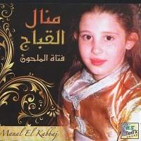 Exlusive Manal El Kabbaj 2012 | Album Best Of | Manal El Kabbaj MP3|