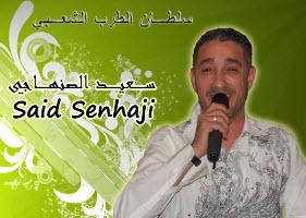 Said Senhaji 2011  – ألبوم نجم الأغنية الشعبية سعيد الصنهاجي