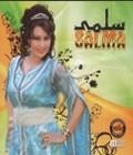 الفنانة سلمي  2011 ألبوم البنات شوفو الزين