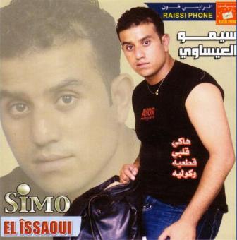 حصريا سيمو العيساوي- 2011 – أجمل أغاني 2011