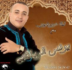 Youness Rbati New Album – الفنان الأغنية الشعبية يونس رباطي ألبوم  2011
